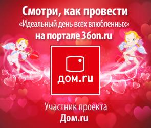 Конкурс от ДОМ.RU - Плоды Любви