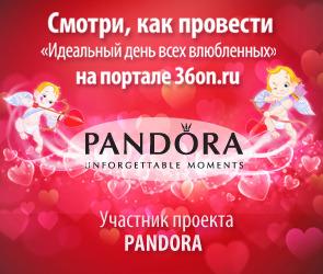 Ювелирная марка PANDORA
