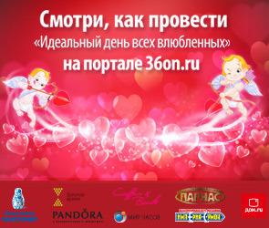 Идеальный День Всех Влюбленных на 36on!