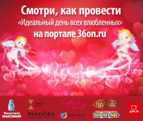 Идеальный День Святого Валентина