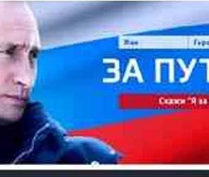 Боярский, Юдашкин и Башмет призывают сказать Путину «да»