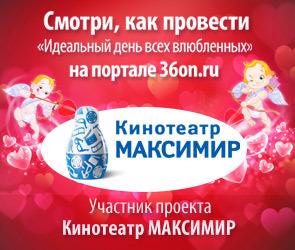 3D-кинотеатр МАКСИМИР