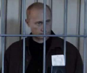 В интернете «арестовали» Владимира Путина