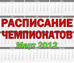 Расписание чемпионатов (Март 2012)