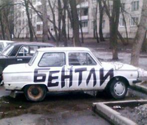 В Минэкономразвитии обсуждают роскошные автомобили