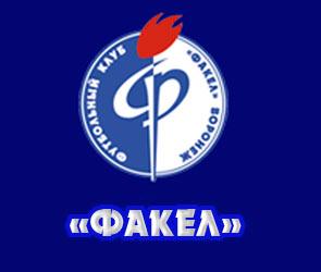 Воронежский «Факел» приобрел нового футбольного агента