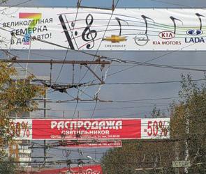 ОПРОС: Хотите вернуть рекламные перетяжки над проезжей частью на улицы Воронежа?