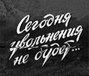Сокращение персонала головной компании «Созвездия» должно завершиться 16 апреля