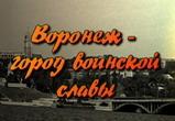 """Исторический кинопоказ """"Воронеж - город воинской славы""""."""