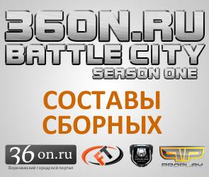 36ON.RU BATTLE CITY - Составы сборных @ Приволжье