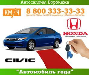 """""""Автомобиль года"""" """"Honda CIVIC"""""""