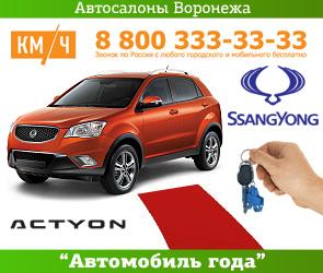 """Автомобиль года"" ""SsangYong Actyon"""