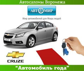 """Автомобиль года"" ""Chevrolet Cruze"""