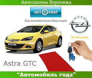"""Автомобиль года"" ""Opel Astra GTC"""