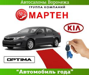 """Автомобиль года"" ""KIA Optima"""