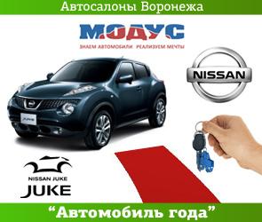 """Автомобиль года"" ""Nissan Juke"""