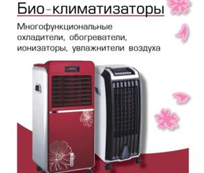 Мобильный климатический комплекс для дома – био-климатизатор