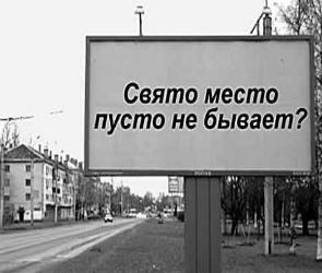 В Воронеже создадут общественный Совет по наружной рекламе