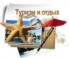 Вложит ли Запад 45 миллиардов долларов в туристическую индустрию России?