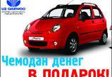 Uz-Daewoo в Воронеже разыграет 1 000 000 рублей среди покупателей
