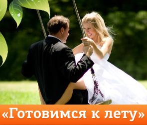 Организация свадьбы: самые необычные сценарии!