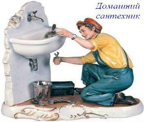 Сантехнические работы, мелкий ремонт