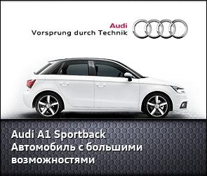 Энергичный и амбициозный: Audi A1 Sportback