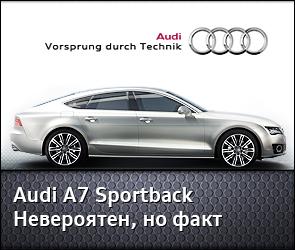 Audi A7 Sportback - Невероятно но факт