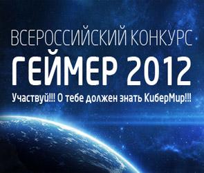 Всероссийский конкурс «Геймер 2012»