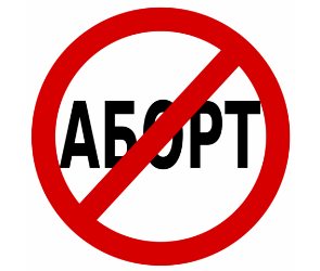 1 июня в Воронеже прошла акция против абортов
