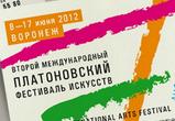 В Воронеже открылся II Международный платоновский фестиваль