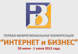 Первая межрегиональная конференция «Интернет и бизнес»
