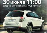 День открытых дверей Chevrolet Captiva
