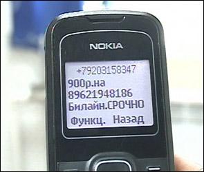 Развод и мошенничество с помощью мобильных телефонов