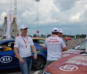 KIA-Тур с автосалоном Мартен!