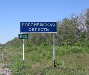 При въезде в Воронежскую область появятся новые въездные знаки