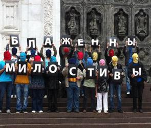 Блаженны милостивые – акция в поддержку Pussy Riot прошла у ХХС