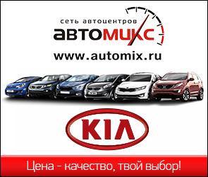 Официальный дилер KIA в Воронеже автосалон «АвтоМикс»
