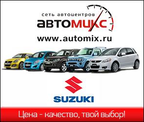 Официальный дилер Suzuki в Воронеже автосалон «АвтоМикс»