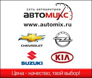 """Цена и качество - твой выбор - Автосалон """"АвтоМикс"""""""