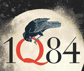 В России опубликована третья часть легендарного романа Мураками «1Q84»