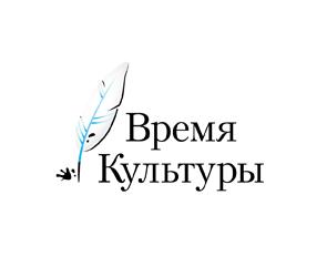 «Время Культуры» только на 36on.ru!