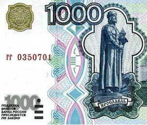 Житель Воронежской области хотел сбыть поддельную купюру