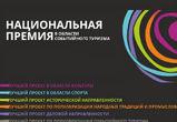 Лучший проект в экологической сфере получит премию Russian Event Awards