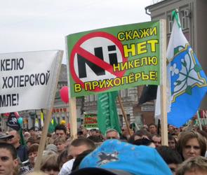 22 сентября россияне поддержат воронежцев,  борющихся против добычи никеля