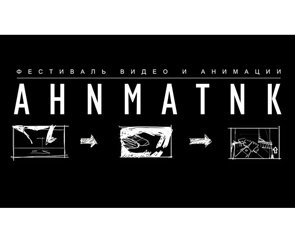Фестиваль-конкурс  «Аниматик» в Воронеже продлится целый год