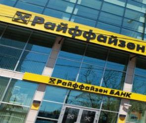 Райффайзенбанк: российскую экономику ожидают стабильные темпы роста