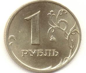 Воронежские приставы взыскали с должника один рубль