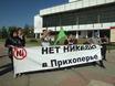 Митинг против добычи Никеля в Воронеже 64059