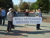 Митинг против добычи Никеля в Воронеже 64089